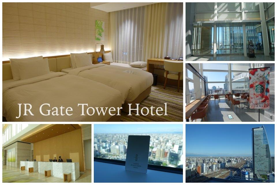 [名古屋] Nagoya JR Gate Tower Hotel 住宿推薦 – 名古屋車站正上方,交通、設施、房間介紹